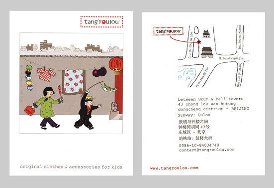 Tangroulou_mingpian_blog
