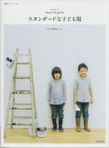 livre_couture_jap_boys_and_girls