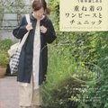 Les livres de couture japonaise