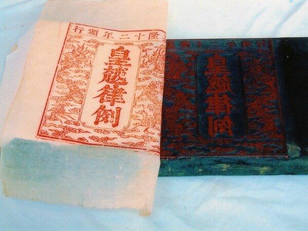 ablettes de bois de la dynastie des Nguyên (1802-1945) sur la légende des rois fondateurs Hùng.