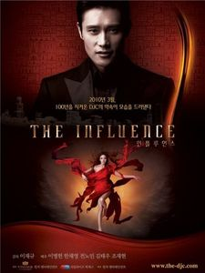 The_Influence_p1