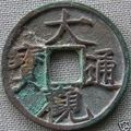 Northern song, da guan tong bao 1107-1110a.d. 1 cash