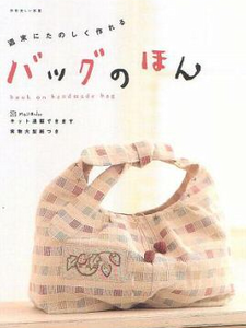 making_bags
