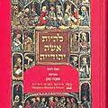 Kolech, le forum des femmes juives féministes et orthodoxes (i)