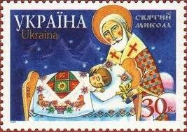 Timbre Ukraine 1977 Saint-Nicolas
