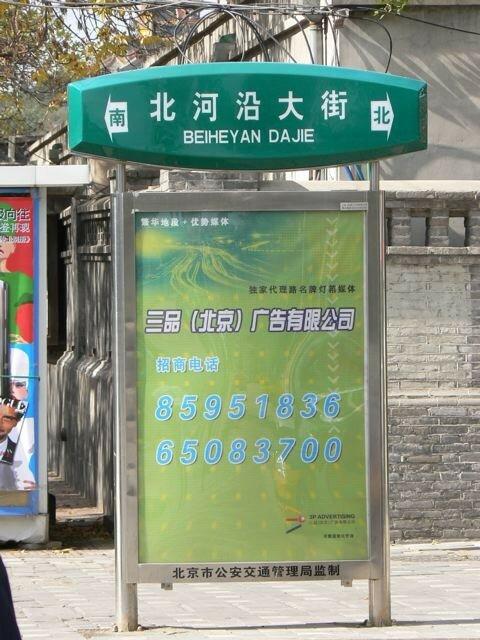 Panneau de circulation à Pékin