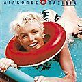 2001-06-24-bh_magazino-grece