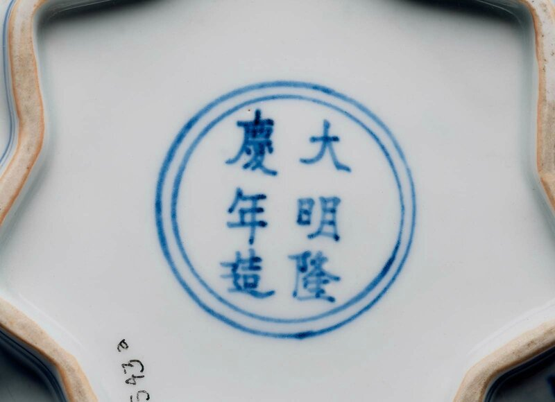 Blue and white bowl with inscription, Ming dynasty, Longqing mark and period, AD 1567–1572