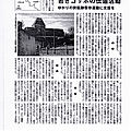 Marcasse in the japanese press