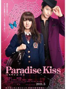 Paradise_Kiss-p1
