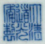 A fine and very rare famille rose bowl and cover, Daoguang six-character seal mark in underglaze blue and of the period