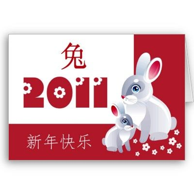 happy_chinese_new_year_of_the_rabbit_card_p137548110777864287q6k5_400