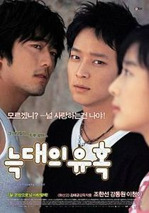 220px-Romance_of_Their_Own_film_poster