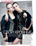 versace hm-vogue-russia