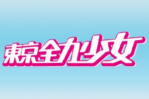 TokyoZenryokuShoujo