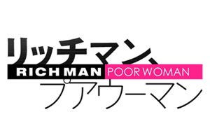 RichManPoorWoman