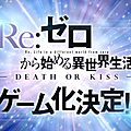 Re-Zero-Game-Announced