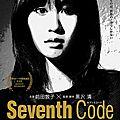 Seventh code (kiyoshi kurosawa, 2013)