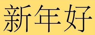 Bonne année en mandarin Wikipédia