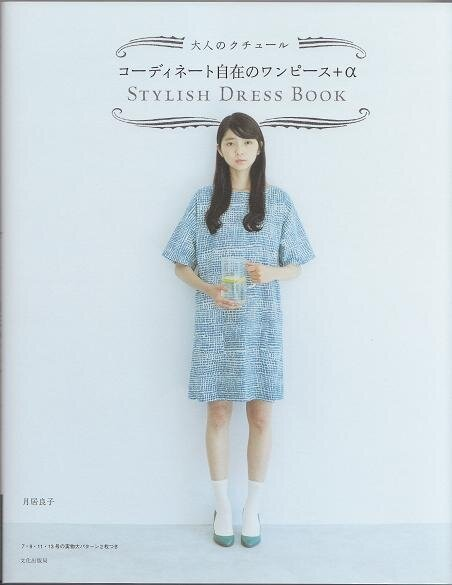 175 - Stylish Dress Book - Tome 2
