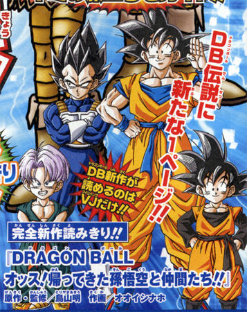 dragon_ball_kai_4