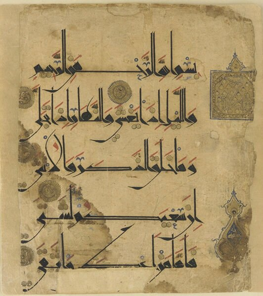 532px-Qur'an_folio_11th_century_kufic