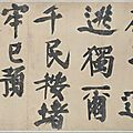 Yelü chucai, poem of farewell to liu man, dated 1240, yuan dynasty (1271–1368)