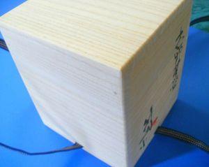 15 Boite Chawan 800