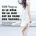 Si le rôle de la mer est de faire des vagues, kim yeon su