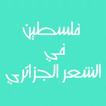 فلسطين في الشعر الجزائري