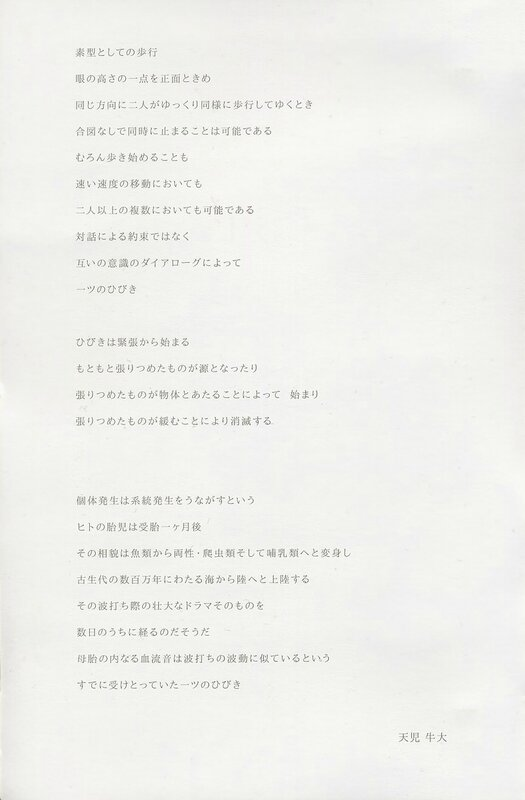 CanalBlog DVD Buto Hibiki06