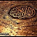 الإسلام والقومية العربية ............. عبد الحليم قنديل