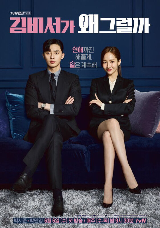 (#06 Juin) What's Wrong With Secretary Kim