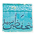 A turquoise and cobalt-blue moulded calligraphic pottery border tile, kashan, central iran, 13th-14th century