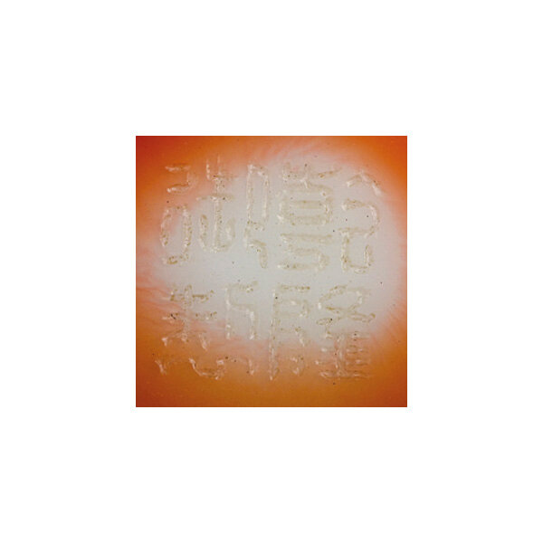 2011_HGK_02861_3646_001(a_fine_and_very_rare_glass_overlay_peach_shaped_snuff_bottle_qianlong)