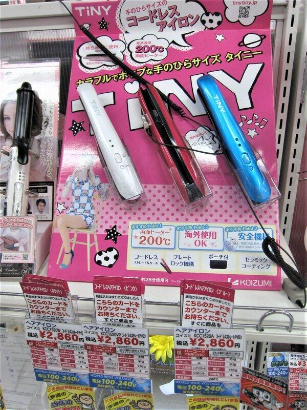 Fer à lisser portable TINY (KYOTO-YODOBASHI)