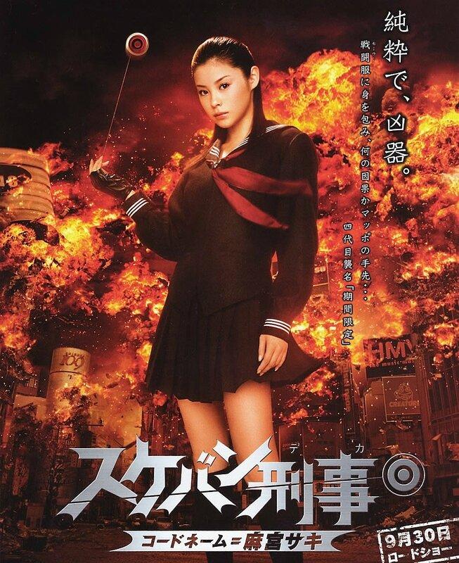 Tokyo-girl-cop-affiche