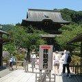 Vendredi 04/08 - Japon - Tokyo - Kamakura