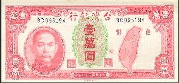 TAIWAN 1949
