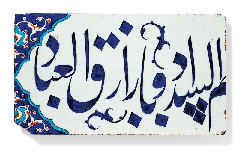 2021_CKS_19777_0084_000(a_monumental_calligraphic_iznik_tile_ottoman_turkey_circa_1565_d6308237074613)