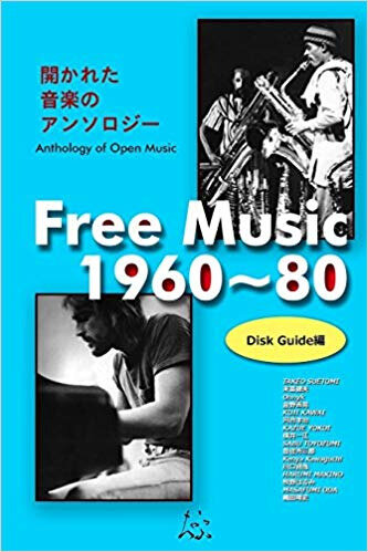 Free Music 1960-80 Disk Guide