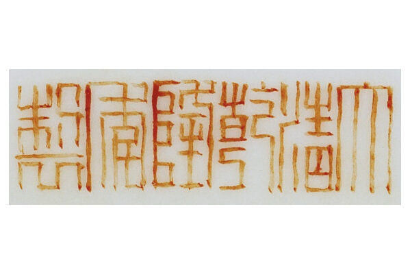 2012_HGK_02963_2369_001(a_famille_rose_european_figures_wall_vase_qianlong_six-character_seal)