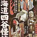 Histoire de fantôme japonais (l'onryo viendra te tourmenter)