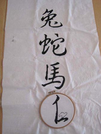 Signes_chinois07
