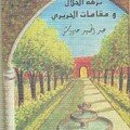 MAKAMAT AL HARIRI Ed 1979