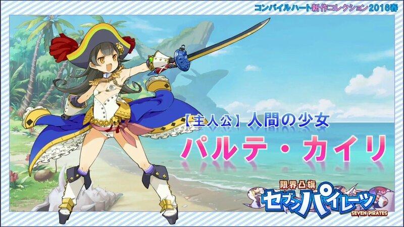 Seven-Pirates_DGF-Stream_03-12-16_002