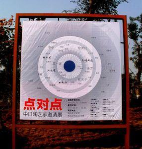 affiche expo extérieure 1200