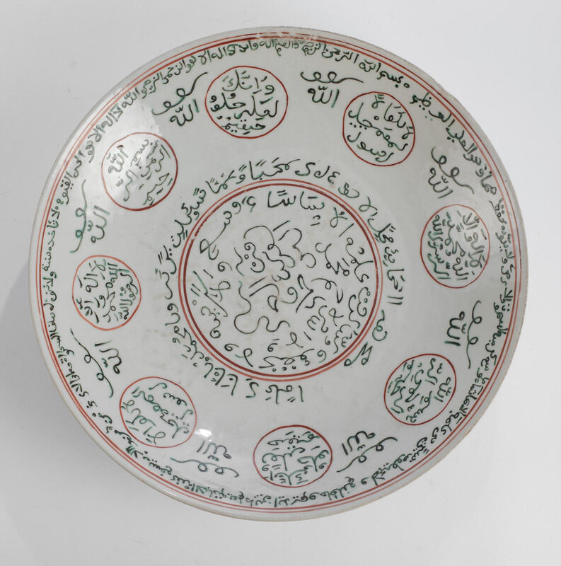 A rare Arabic-inscribed Swatow plate, 16th century