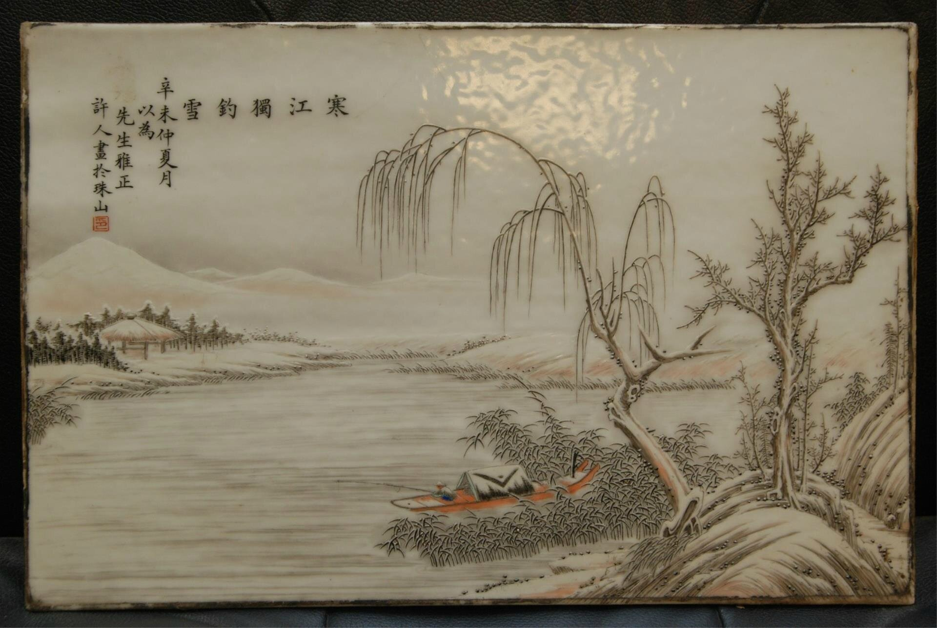 He Xu Ren Chinese hand painted porcelain plaque. Estimate $4000-$6000. Sold for $4,719. Elite Decorative Arts.