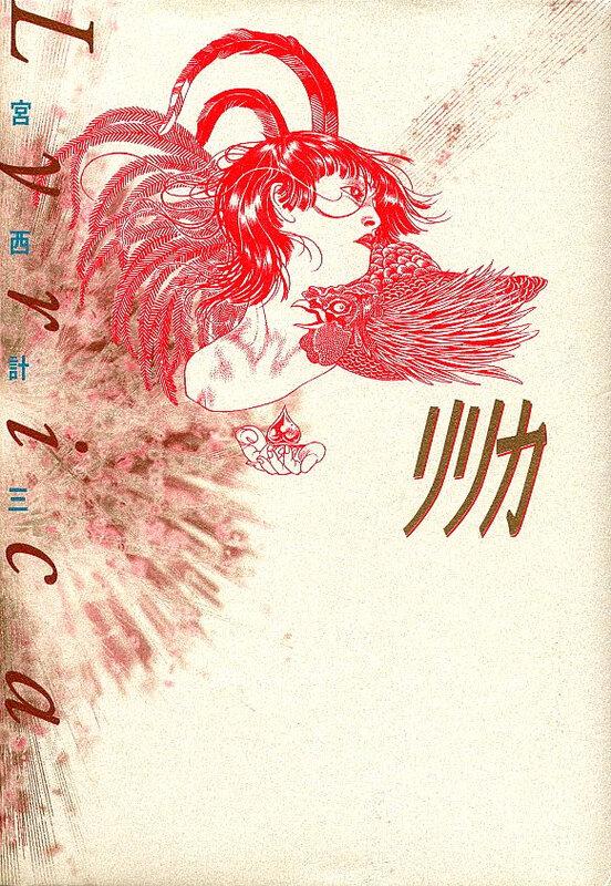 Canalblog Manga Keizo Miyanishi Lyrica001